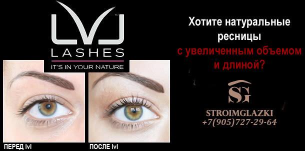 Ламинирование ресниц lvl lashes в Москве