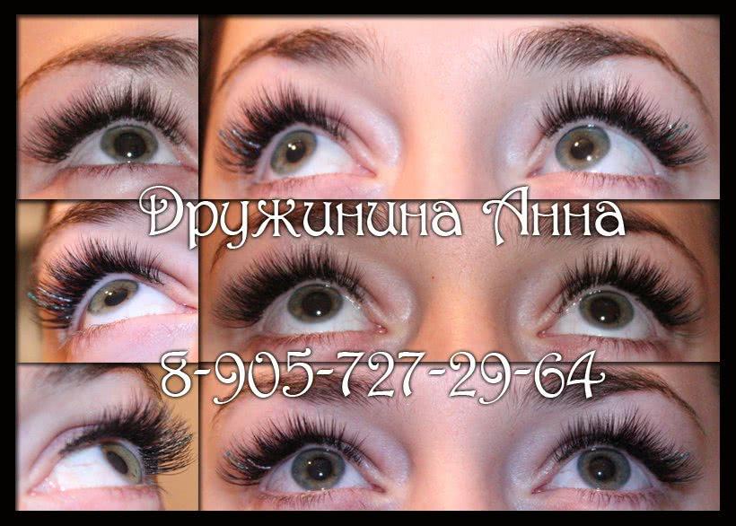 фото наращивания ресниц уголков глаз
